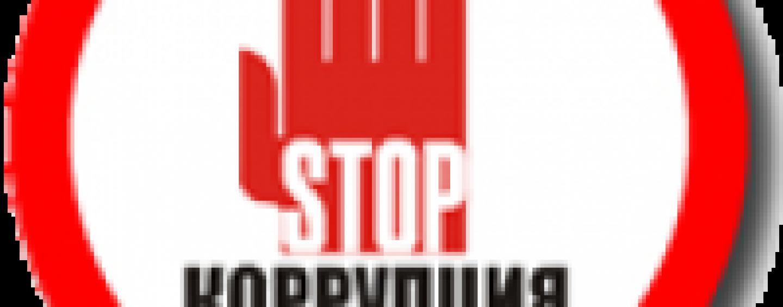 (Русский) Мы вместе остановим коррупцию!