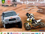 Уважаемые жители города Кара-Балта приглашаем Вас окунуться в мир скорости и дрифта!!!