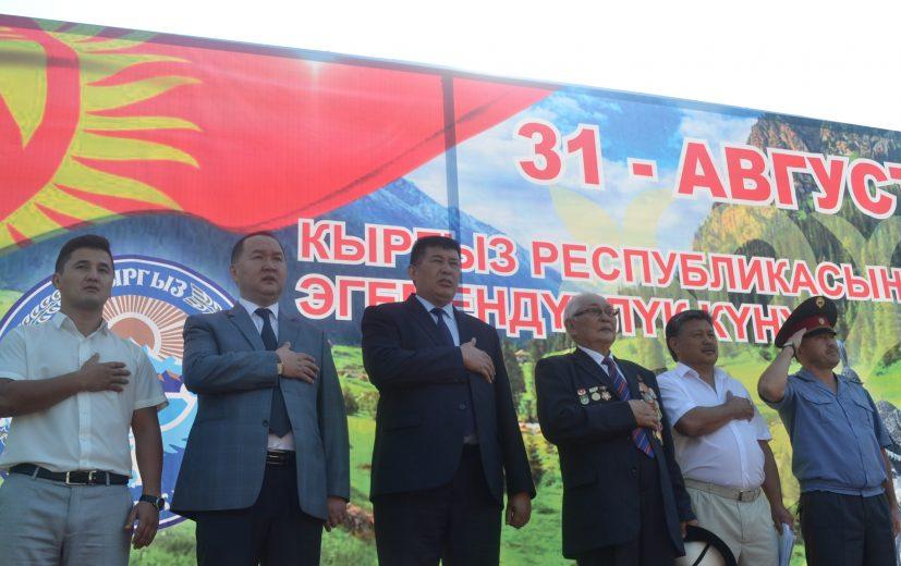 Звучит Гимн Кыргызской Республики