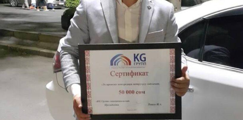 Ведущий специалист ОМС мэрии г. Кара-Балта Кенжебек Кадырбаев участвуя в вокальном конкурсе народных талантов Кыргызстана завоевал Гран-при и приз в размере 50 тысячи сомов.
