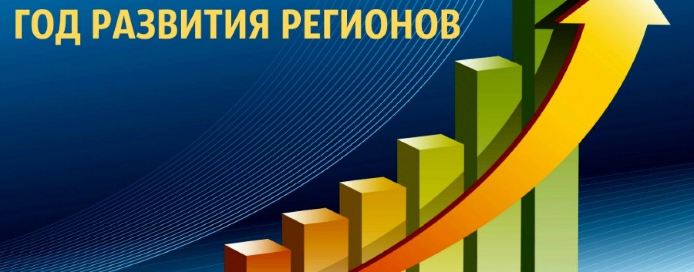 (Русский) Реализация Указа Президента КР » 2018 год- Развития регионов»