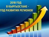 Реализация Указа Президента КР » 2018 год- Развития регионов»