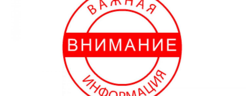 (Русский) При возникновении аварийных ситуаций срочно обращаться по телефонам: