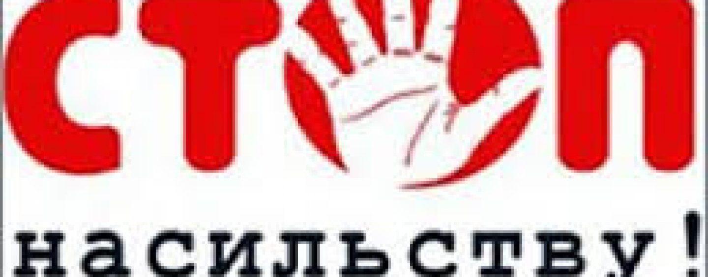 (Русский) О НАСИЛИИ В СЕМЬЕ НЕ НУЖНО МОЛЧАТЬ!