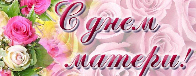 Данияр Шабданов: «Добрые и ласковые руки матерей защищают человека с самого его рождения, помогают делать первые шаги, не сбиться с жизненного пути».