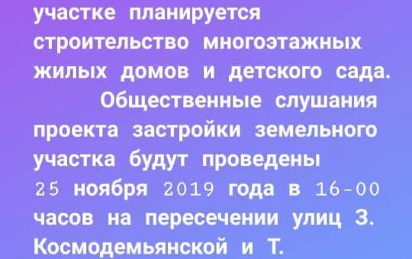 Текст объявления в инстаграме на странице мэрии г.Кара-Балта