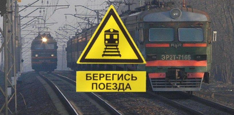 Внимание! Берегись поезда! Соблюдай правила!