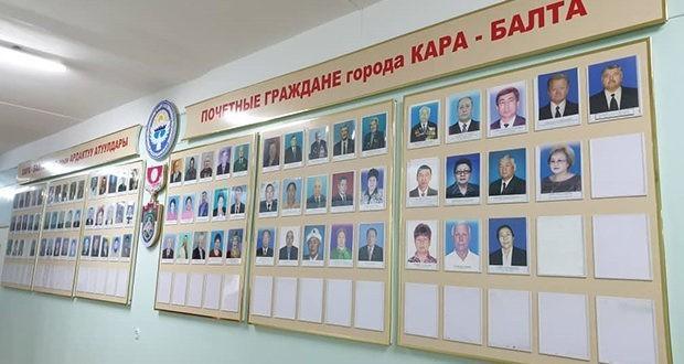 «Почетный гражданин города Кара-Балта», опубликовывается список кандидатов.